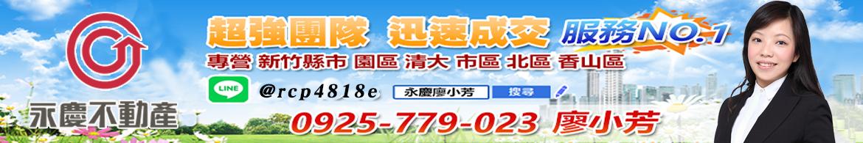 新竹房屋買賣網~郁芳小窩